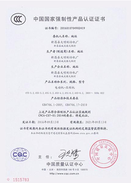 4YD-3.2---4YD-6.2系列CCC证书 001